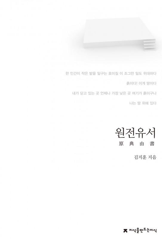 원전유서_앞표지_ok_20140205