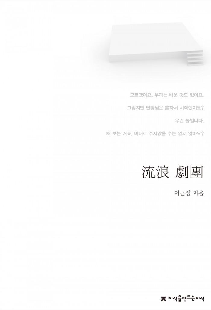 유랑극단_앞표지_ok_20140205