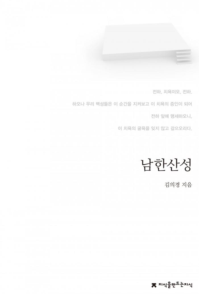 남한산성_앞표지_ok_20140205