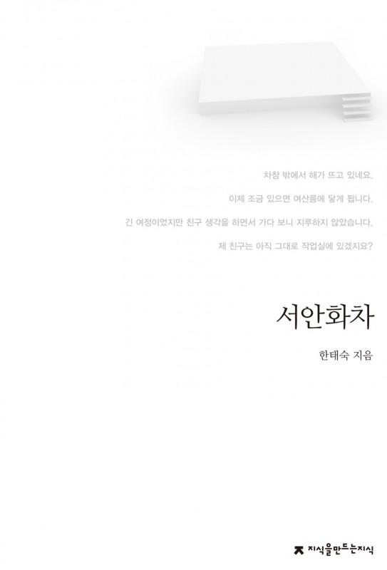 서안화차_앞표지_ok_20140205
