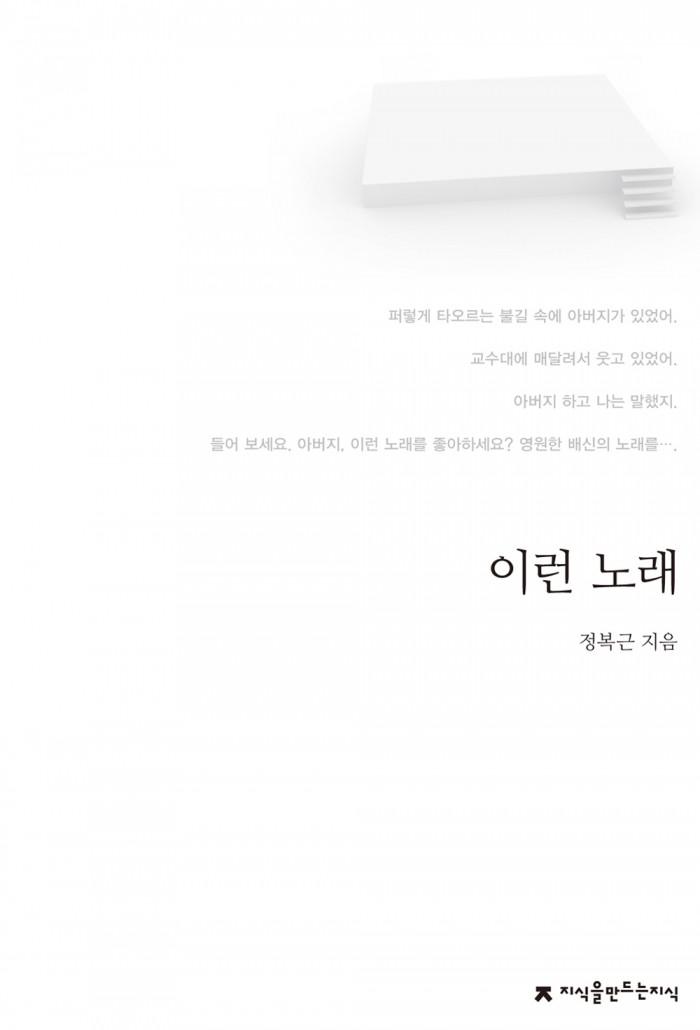 이런노래_앞표지_ok_20140206