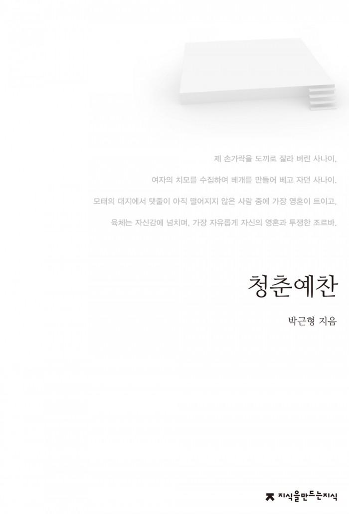 청춘예찬_앞표지_ok_20140210