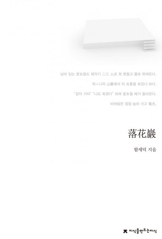 낙화암_앞표지_ok_20140205