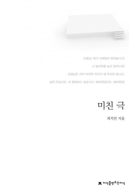 미친극_앞표지_ok_20140205