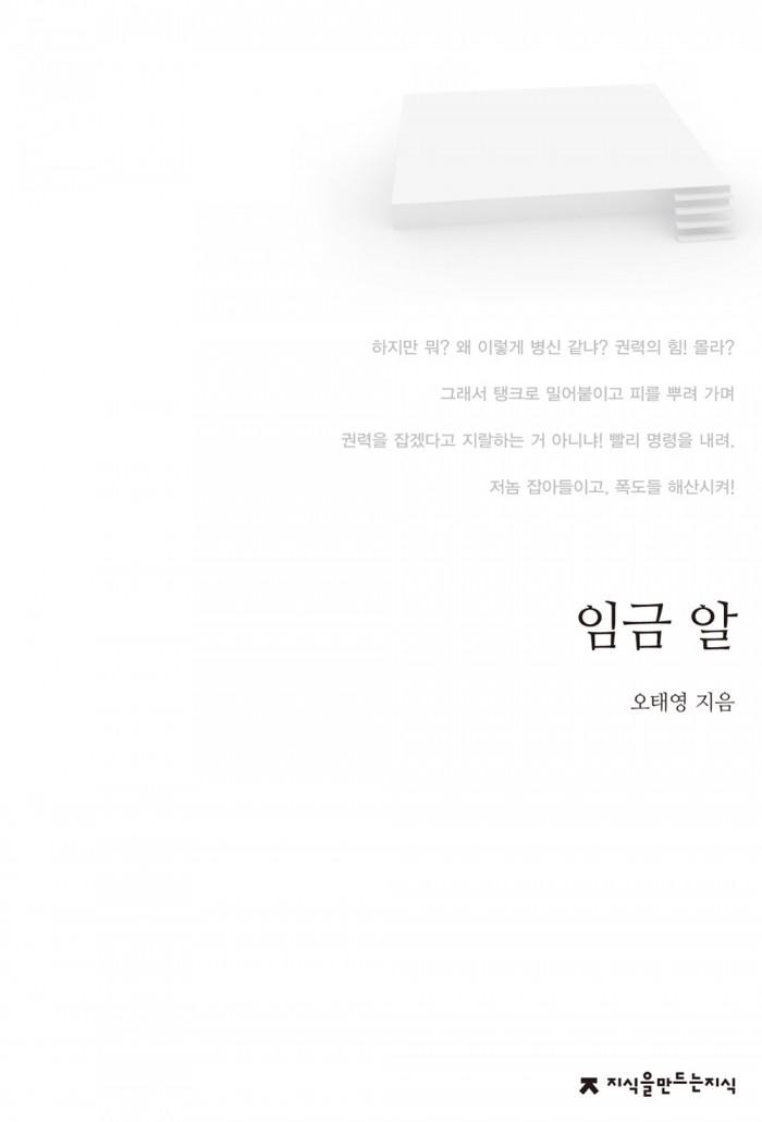임금알_앞표지_ok_20140205