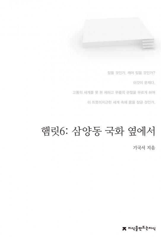햄릿6삼양동국화옆에서_앞표지_ok_20140205
