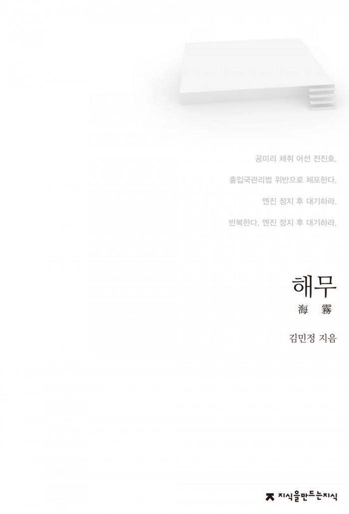 해무_앞표지_ok_20140205