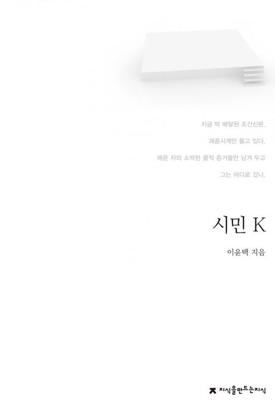시민k_앞표지_ok_20140206