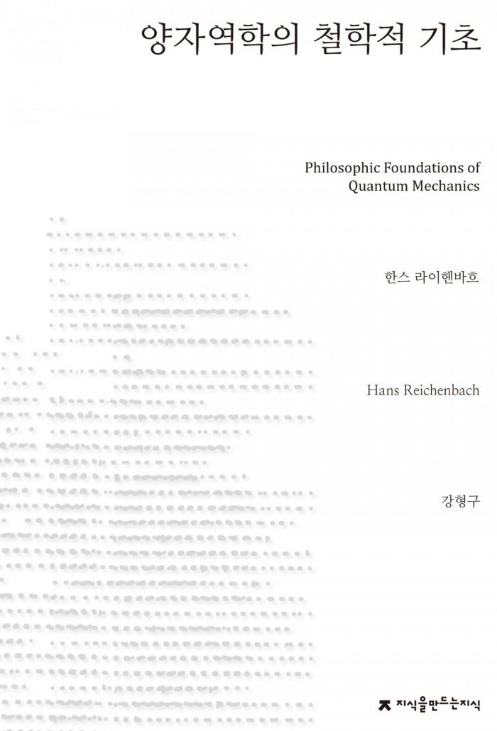 양자역학의철학적기초_자연과학_앞표지_1판1쇄_ok_20140321