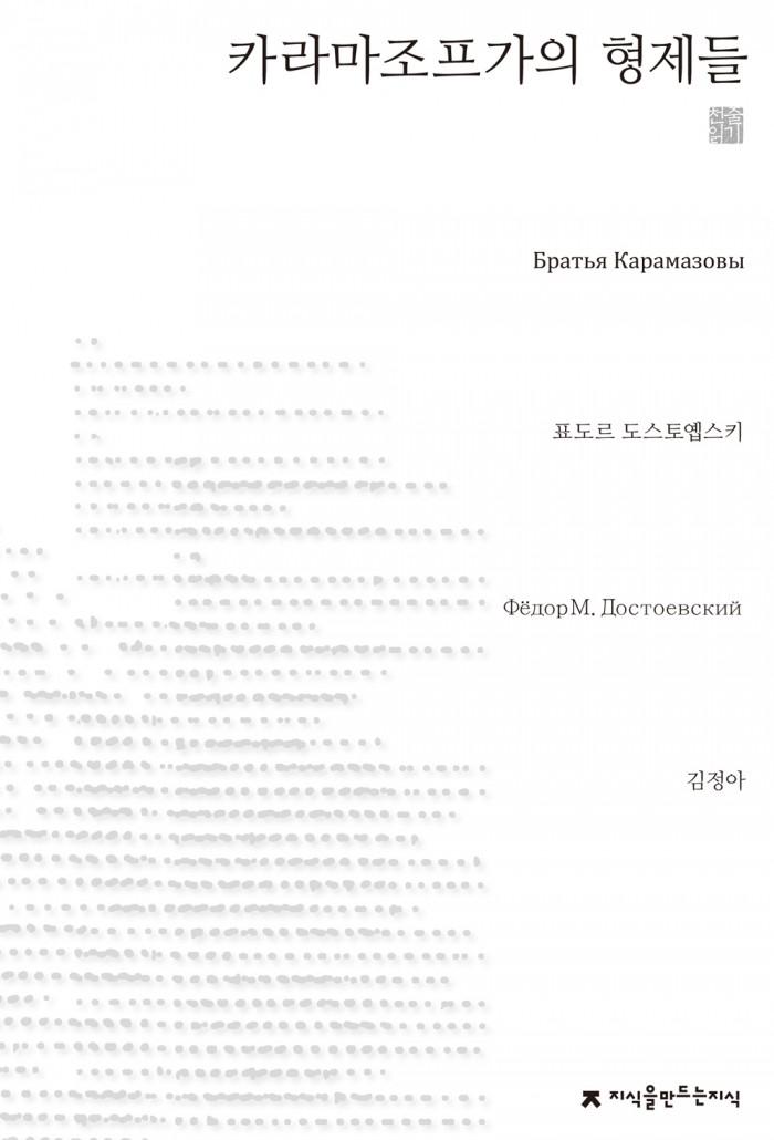 카라마조프가의 형제들 천줄읽기_표지
