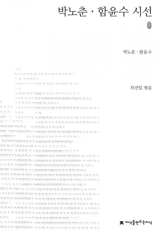 박노춘함윤수시선_초판본_앞표지_1판1쇄_ok_20140310