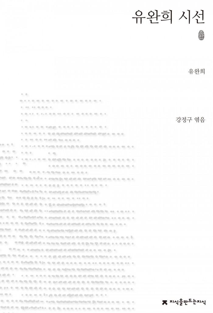유완희시선_초판본