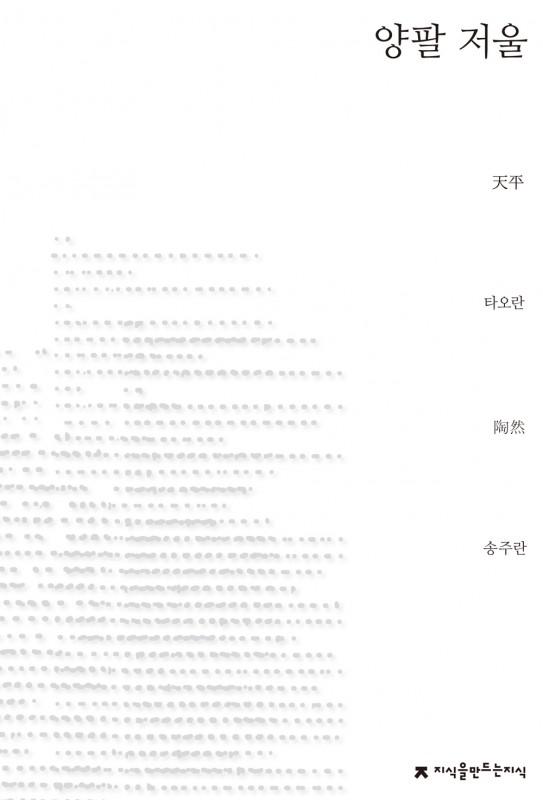 양팔 저울_표지_자켓