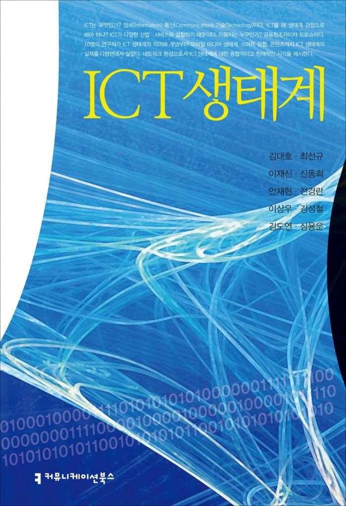 ICT생태계