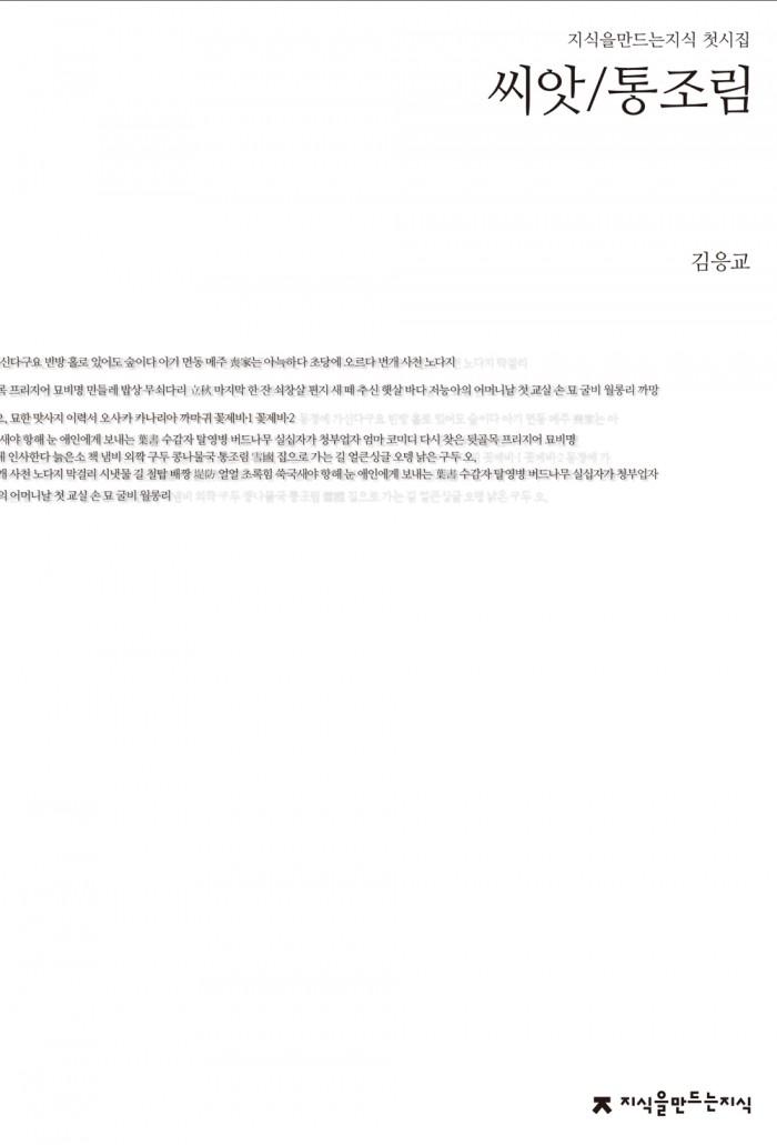 김응교첫시집씨앗통조림_단행본_앞표지_1판1쇄_ok_20140331