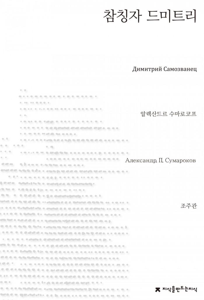 참칭자-드미트리_표지