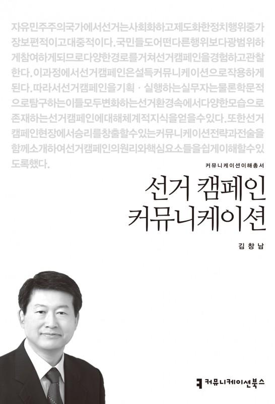 선거캠페인커뮤니케이션