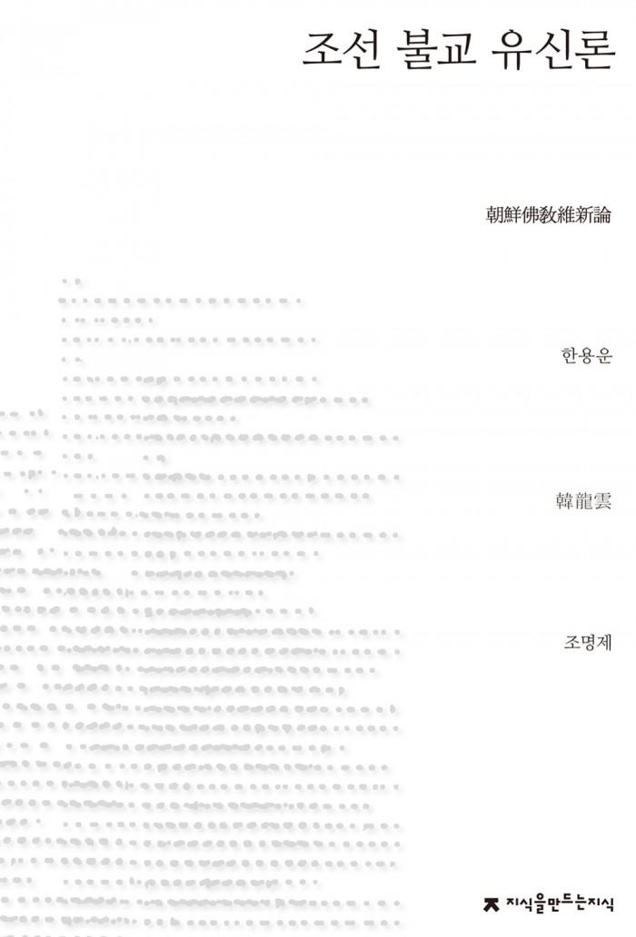 조선불교유신론_앞표지_1판1쇄_ok_20140402