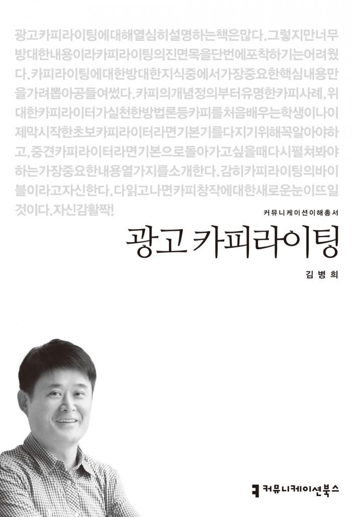 광고카피라이팅