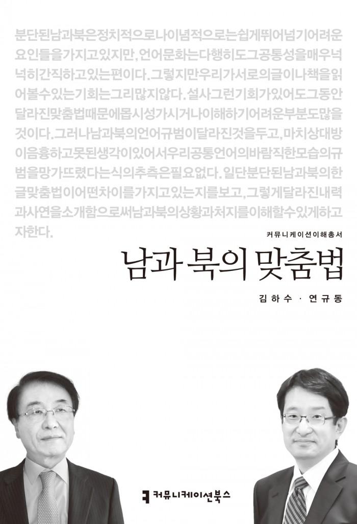 남과북의맞춤법