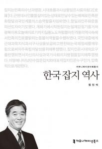 한국잡지역사