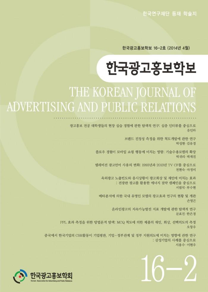 광고홍보학보_16-2