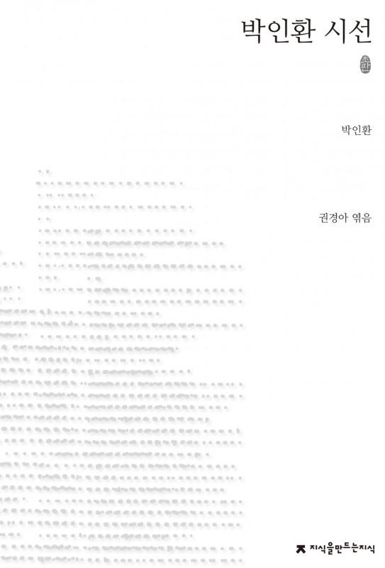 초판본박인환시선_앞표지_초판1쇄_ok_20140529