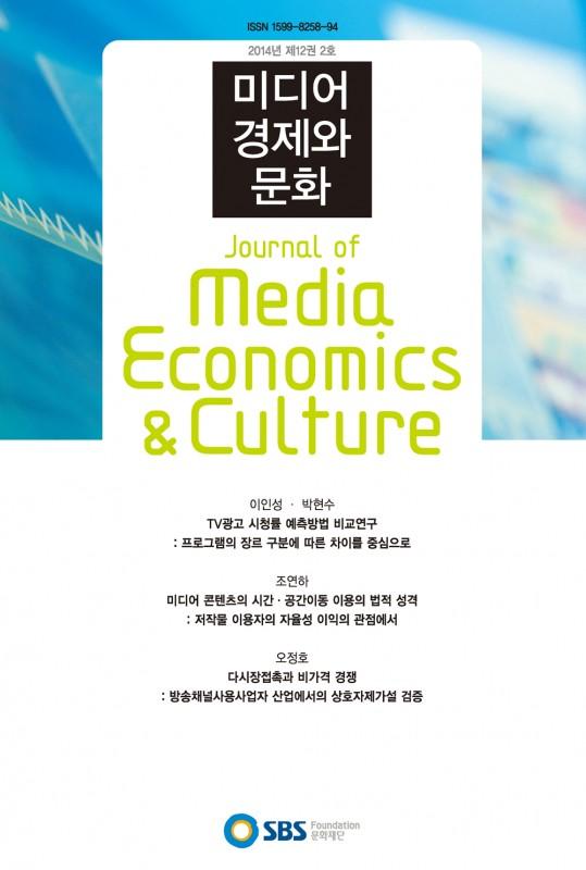 미디어경제와문화_12-2