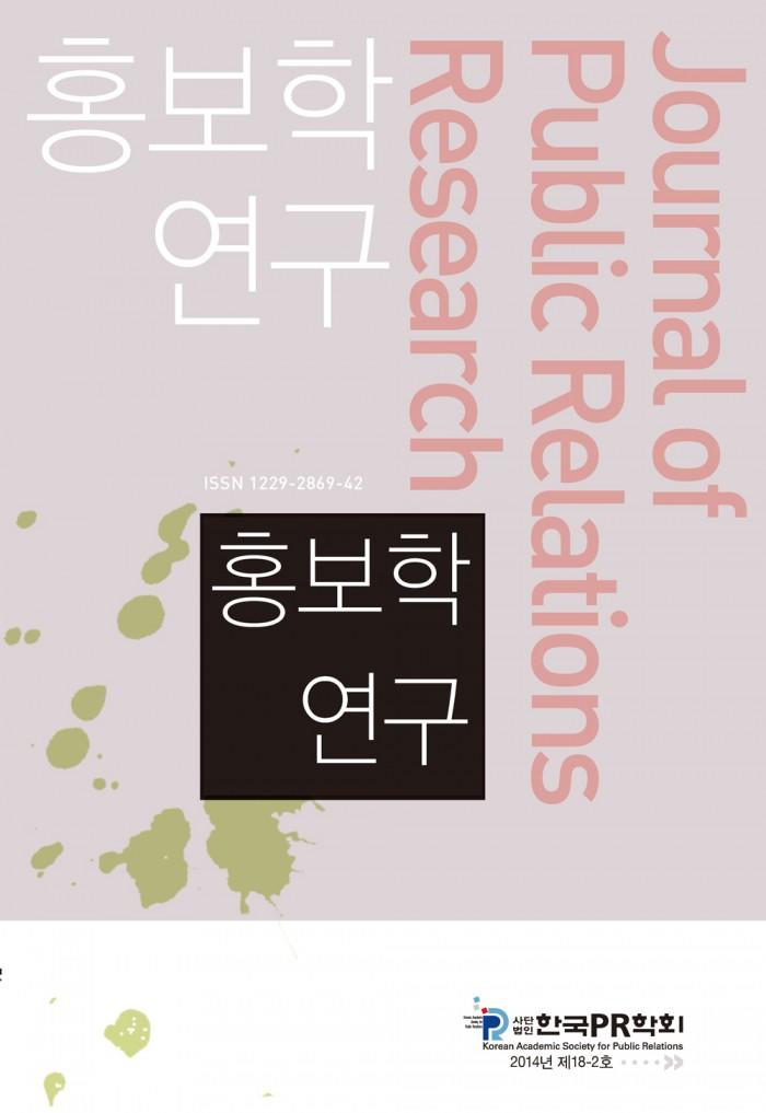 홍보학연구_18-2_앞표지_초판1쇄_ok_20140603