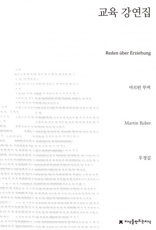 교육강연집_사상_앞표지_1판1쇄_ok_20140623