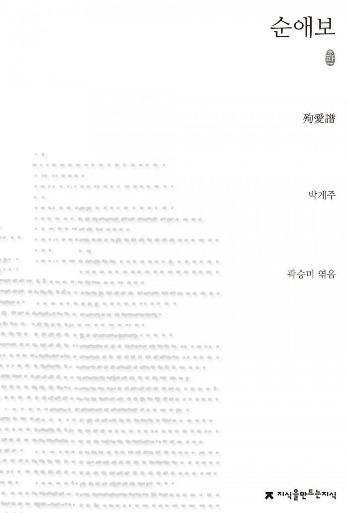 순애보_표지