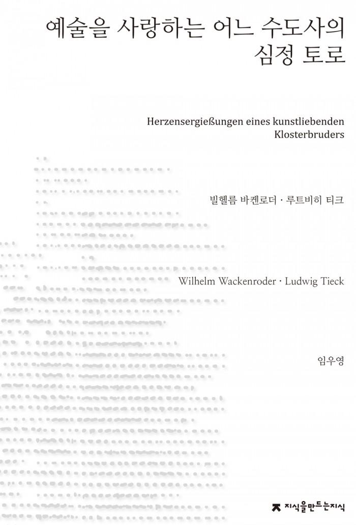예술을사랑하는어느수도사의심정토로_수필비평_앞표지_1판1쇄_ok_20140721