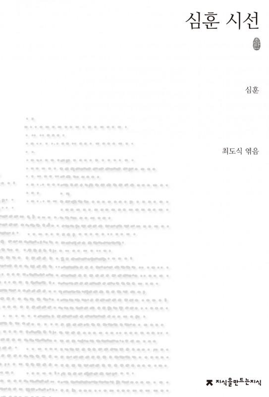 초판본심훈시선_앞표지_1판1쇄_ok_20140701