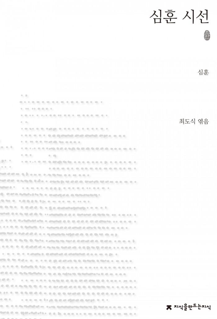 심훈 시선 초판본_표지