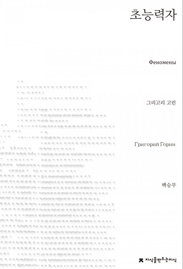 초능력자_희곡_앞표지_1판1쇄_20140708