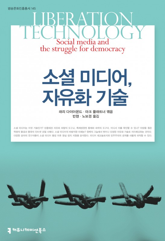 소셜미디어,자유화기술