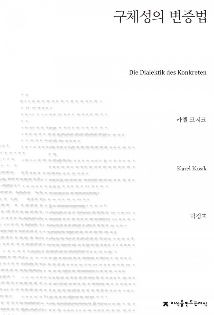 구체성의 변증법_표지
