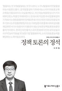 정책 토론의 정석_표지_자켓
