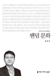 팬덤 문화_표지