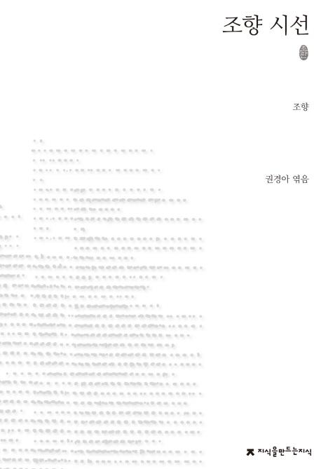 조향 시선 초판본_표지
