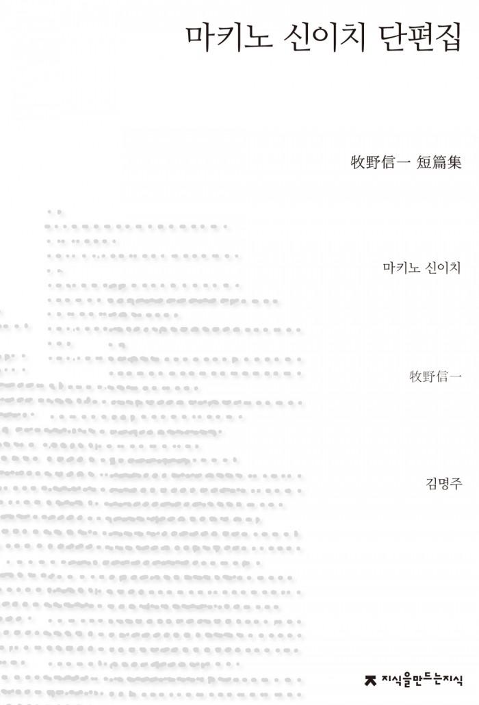 마키노 신이치 단편집_표지