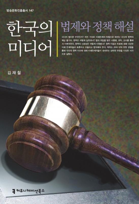 한국의미디어법제와정책해설