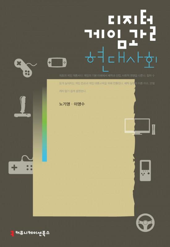 디지털게임과현대사회