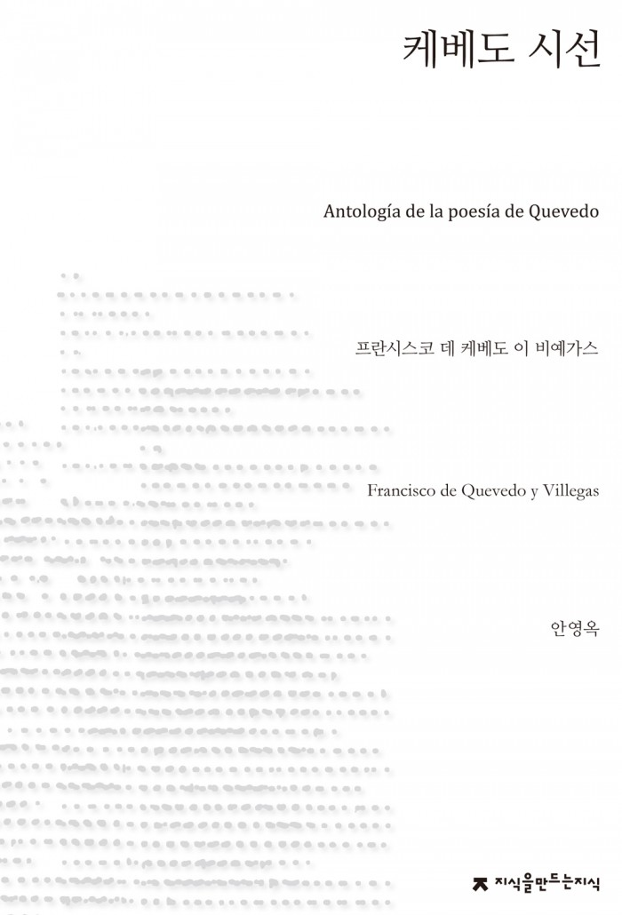 케베도 시선_표지