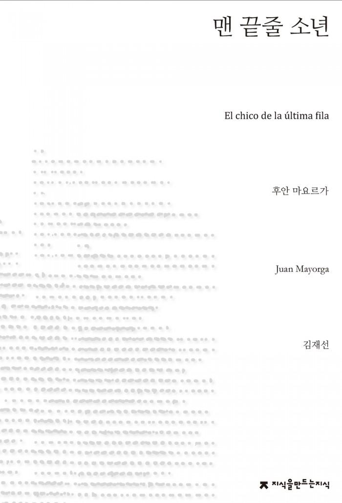 맨 끝줄 소년_표지