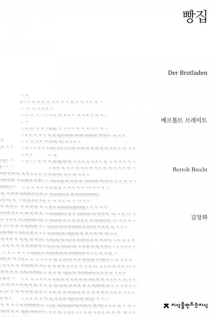 빵집_표지