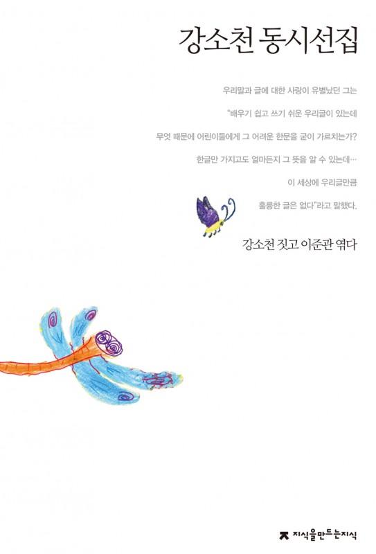 강소천 동시선집_표지_자켓