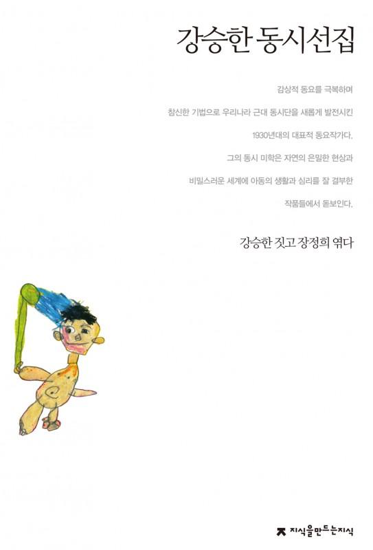 강승한 동시선집_표지_자켓
