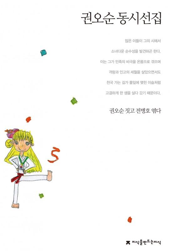 권오순 동시선집_표지_자켓