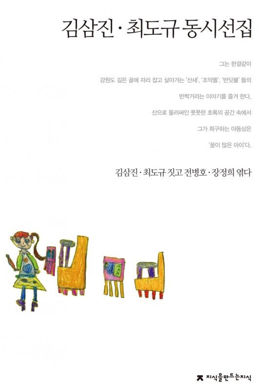 김삼진최도규동시선집